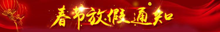 清华网络科技有限公司2018年春节放假通知