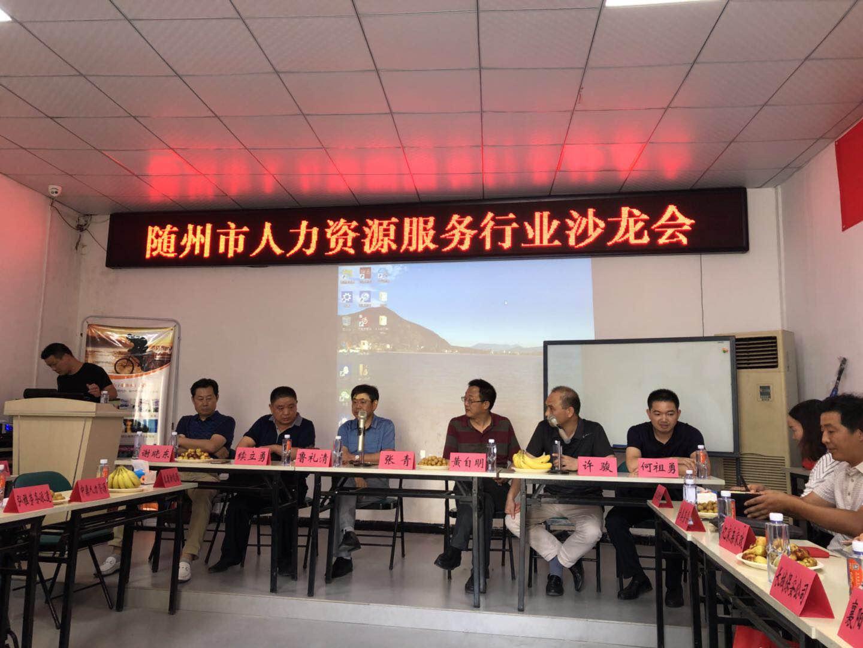 龙8国际娱城下载市人力资源服务行业协会成立两周年沙龙会顺利召开